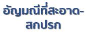 Click to download a new gem article in Thai Language
